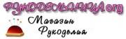 Рукодельница - магазин рукоделия
